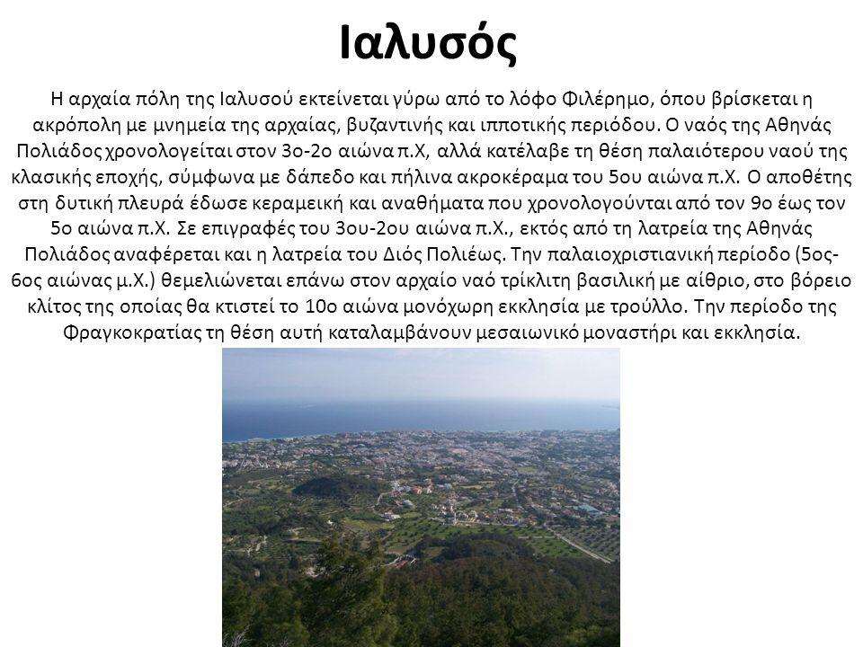 Ιαλυσός H αρχαία πόλη της Iαλυσού εκτείνεται γύρω από το λόφο Φιλέρημο, όπου βρίσκεται η ακρόπολη με μνημεία της αρχαίας, βυζαντινής και ιπποτικής περιόδου.