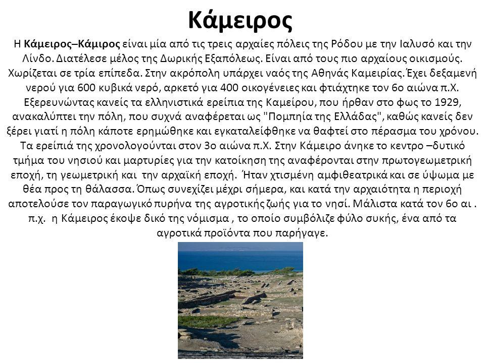 Κάμειρος Η Κάμειρος–Κάμιρος είναι μία από τις τρεις αρχαίες πόλεις της Ρόδου με την Ιαλυσό και την Λίνδο.