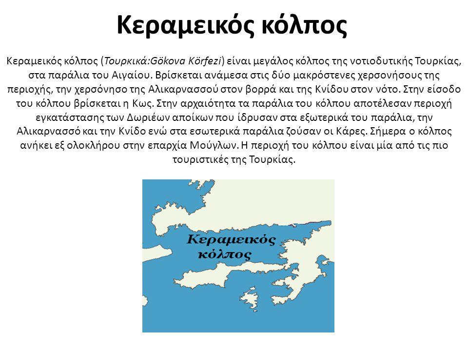 Κεραμεικός κόλπος Κεραμεικός κόλπος (Τουρκικά:Gökova Körfezi) είναι μεγάλος κόλπος της νοτιοδυτικής Τουρκίας, στα παράλια του Αιγαίου.
