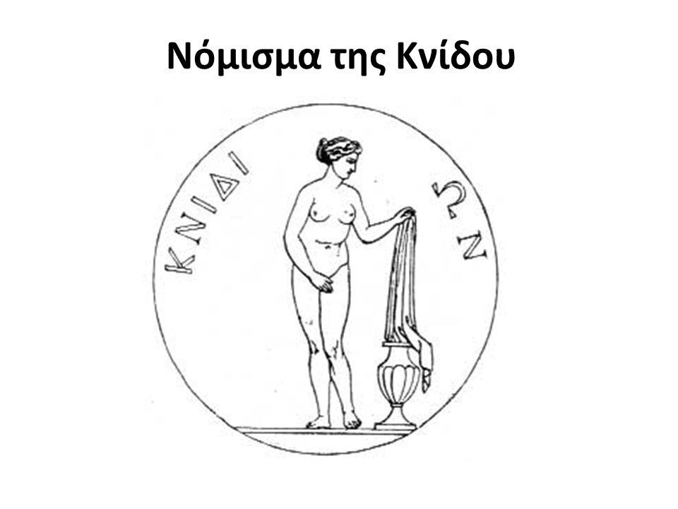 Νόμισμα της Κνίδου