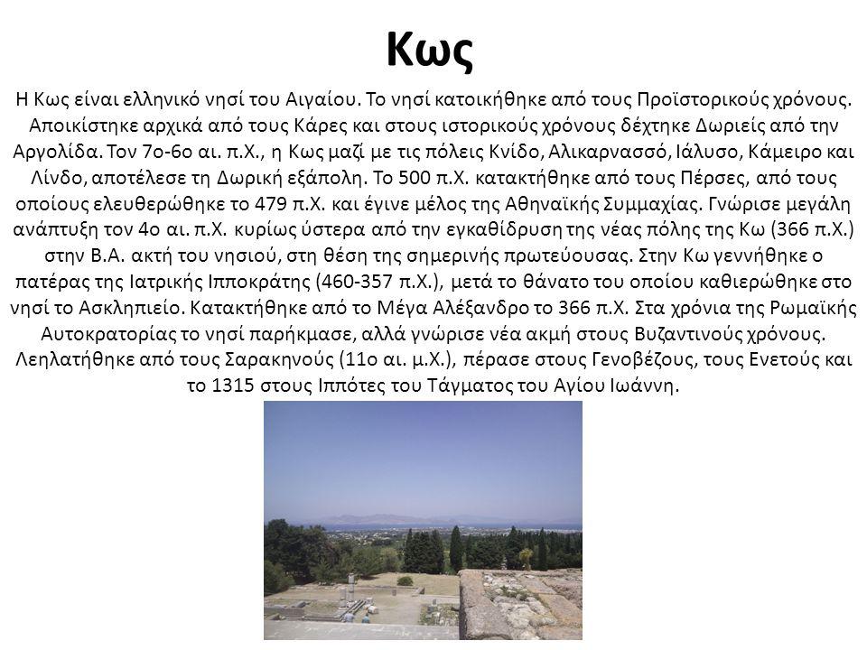 Κως Η Κως είναι ελληνικό νησί του Αιγαίου. Το νησί κατοικήθηκε από τους Προϊστορικούς χρόνους.