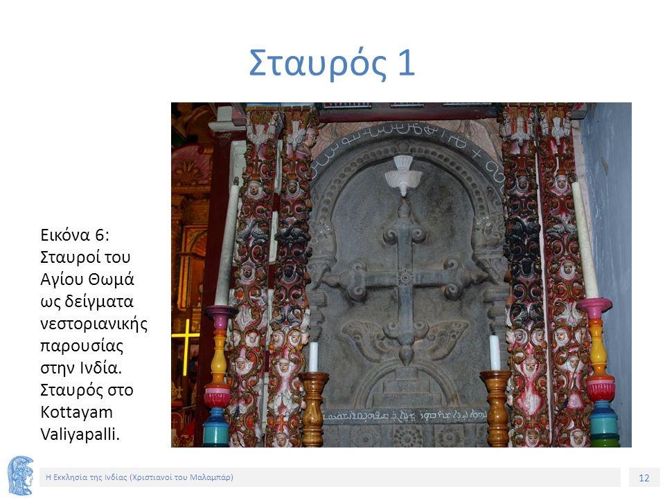 12 Η Εκκλησία της Ινδίας (Χριστιανοί του Μαλαμπάρ) Εικόνα 6: Σταυροί του Αγίου Θωμά ως δείγματα νεστοριανικής παρουσίας στην Ινδία. Σταυρός στο Kottay