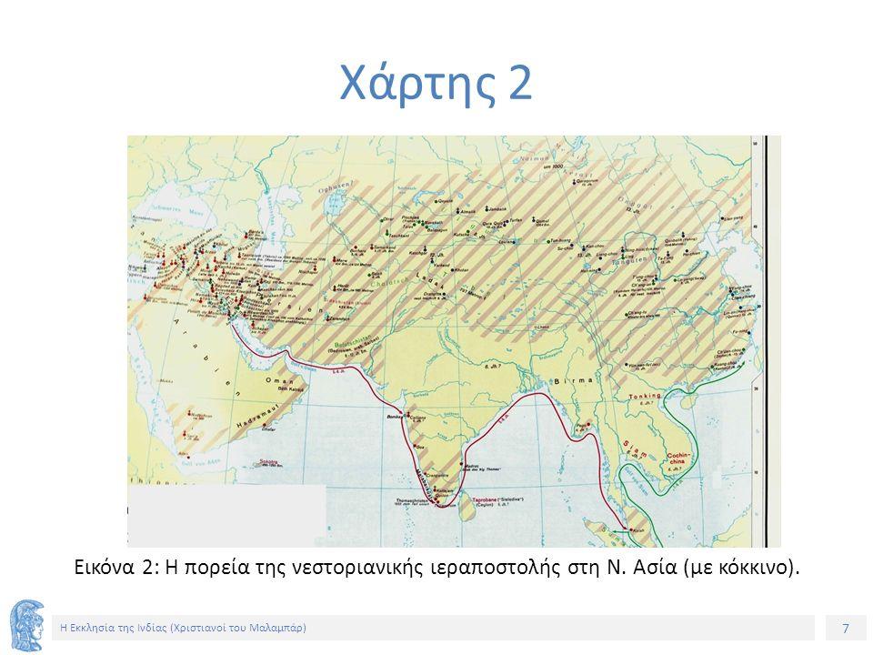 7 Η Εκκλησία της Ινδίας (Χριστιανοί του Μαλαμπάρ) Εικόνα 2: Η πορεία της νεστοριανικής ιεραποστολής στη Ν. Ασία (με κόκκινο). Χάρτης 2