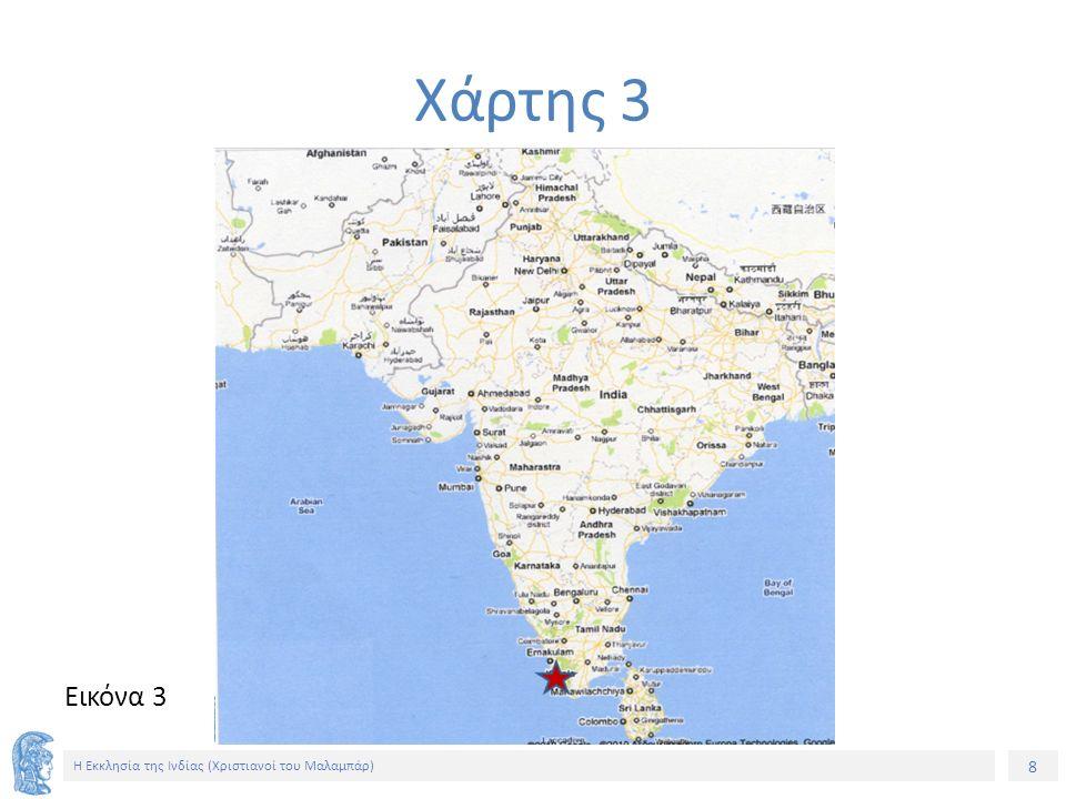 8 Η Εκκλησία της Ινδίας (Χριστιανοί του Μαλαμπάρ) Εικόνα 3 Χάρτης 3