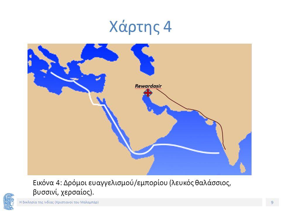 9 Η Εκκλησία της Ινδίας (Χριστιανοί του Μαλαμπάρ) Εικόνα 4: Δρόμοι ευαγγελισμού/εμπορίου (λευκός θαλάσσιος, βυσσινί, χερσαίος). Χάρτης 4
