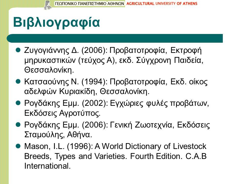Βιβλιογραφία Ζυγογιάννης Δ. (2006): Προβατοτροφία, Εκτροφή μηρυκαστικών (τεύχος Α), εκδ.