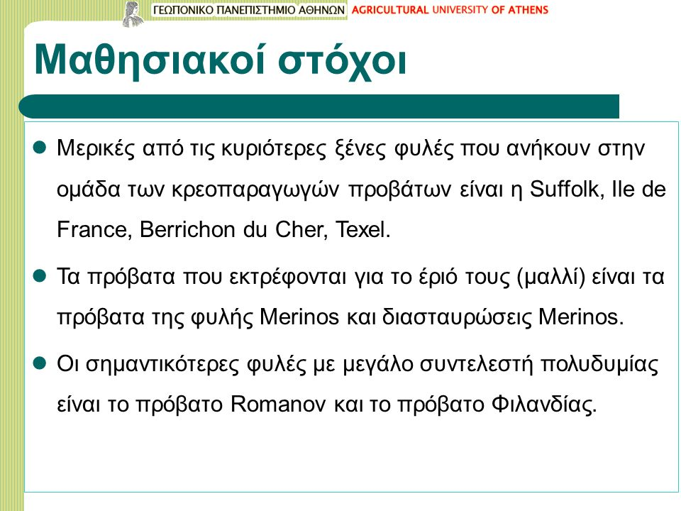 Μαθησιακοί στόχοι Μερικές από τις κυριότερες ξένες φυλές που ανήκουν στην ομάδα των κρεοπαραγωγών προβάτων είναι η Suffolk, Ιle de France, Berrichon d