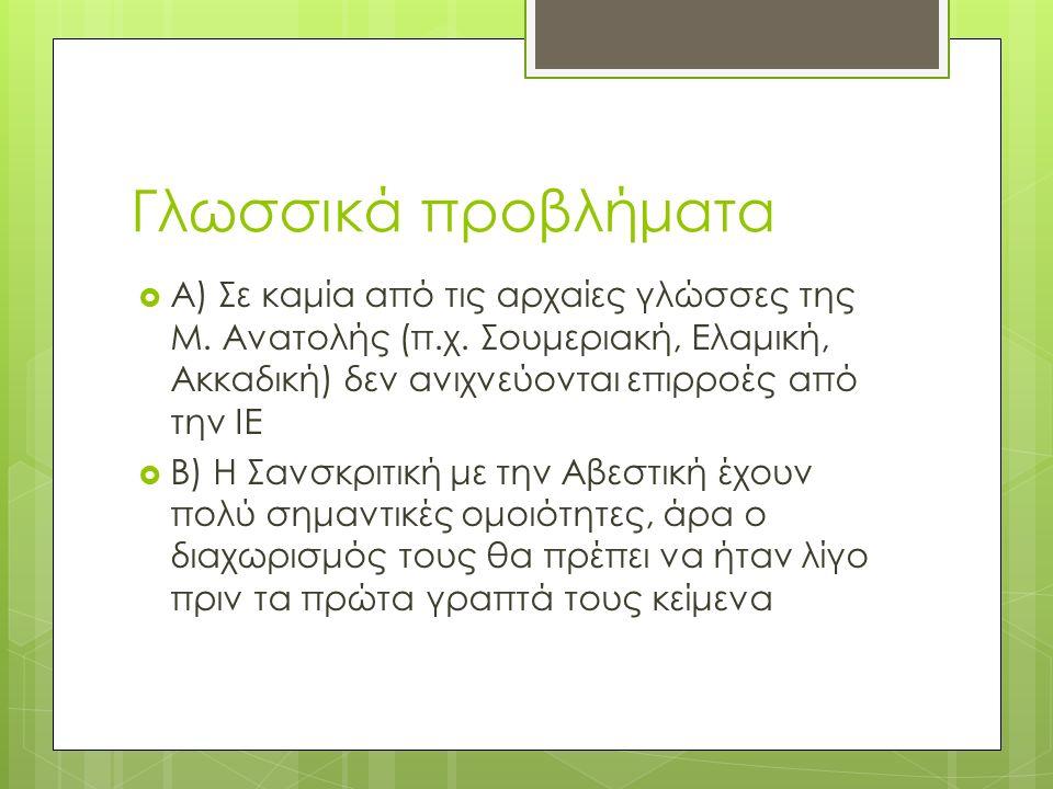 Γλωσσικά προβλήματα  Α) Σε καμία από τις αρχαίες γλώσσες της Μ.