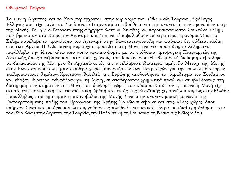 Οθωμανοί Τούρκοι Το 1517 η Αίγυπτος και το Σινά περιέρχονται στην κυριαρχία των Οθωμανών Τούρκων.