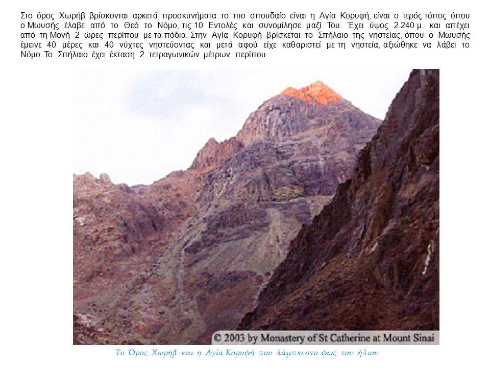 Το Όρος Χωρήβ και η Αγία Κορυφή που λάμπει στο φως του ήλιου Στο όρος Χωρήβ βρίσκονται αρκετά προσκυνήματα: το πιο σπουδαίο είναι η Αγία Κορυφή, είναι ο ιερός τόπος όπου ο Μωυσής έλαβε από το Θεό το Νόμο, τις 10 Εντολές και συνομίλησε μαζί Του.