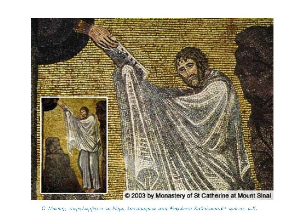 Ο Μωυσής παραλαμβάνει το Νόμο, λεπτομέρεια από Ψηφιδωτό Καθολικού, 6 ος αιώνας μ.Χ.