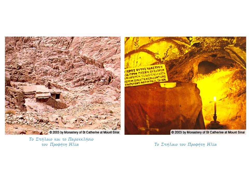 Το Σπήλαιο και το Παρεκκλήσιο του Προφήτη Ηλία Το Σπήλαιο του Προφήτη Ηλία