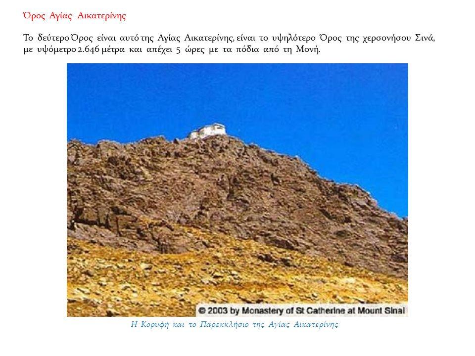 Η Κορυφή και το Παρεκκλήσιο της Αγίας Αικατερίνης Όρος Αγίας Αικατερίνης Το δεύτερο Όρος είναι αυτό της Αγίας Αικατερίνης, είναι το υψηλότερο Όρος της χερσονήσου Σινά, με υψόμετρο 2.646 μέτρα και απέχει 5 ώρες με τα πόδια από τη Μονή.