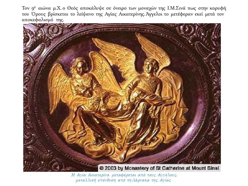 Η Αγία Αικατερίνα μεταφέρεται από τους Αγγέλους, μεταλλική επένδυση από τη Λάρνακα της Αγίας Τον 9 ο αιώνα μ.Χ.