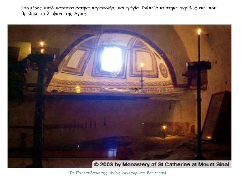 Το Παρεκκλήσιο της Αγίας Αικατερίνης, Εσωτερικό Στο μέρος αυτό κατασκευάστηκε παρεκκλήσι και η Αγία Τράπεζα κτίστηκε ακριβώς εκεί που βρέθηκε το λείψανο της Αγίας.