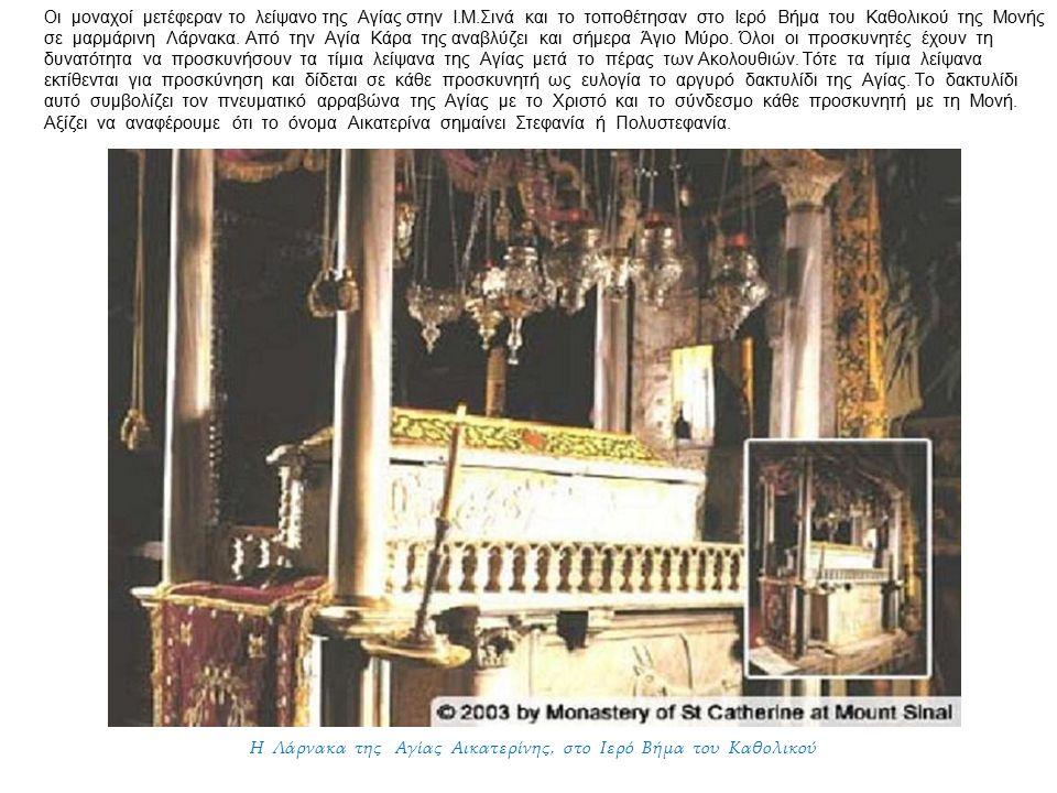 Οι μοναχοί μετέφεραν το λείψανο της Αγίας στην Ι.Μ.Σινά και το τοποθέτησαν στο Ιερό Βήμα του Καθολικού της Μονής σε μαρμάρινη Λάρνακα.
