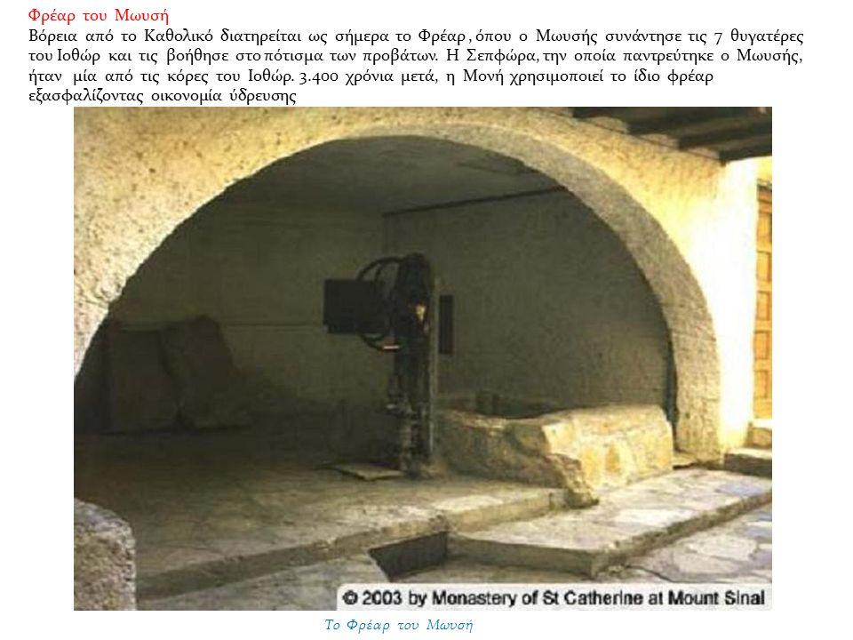 Το Φρέαρ του Μωυσή Φρέαρ του Μωυσή Βόρεια από το Καθολικό διατηρείται ως σήμερα το Φρέαρ, όπου ο Μωυσής συνάντησε τις 7 θυγατέρες του Ιοθώρ και τις βοήθησε στο πότισμα των προβάτων.