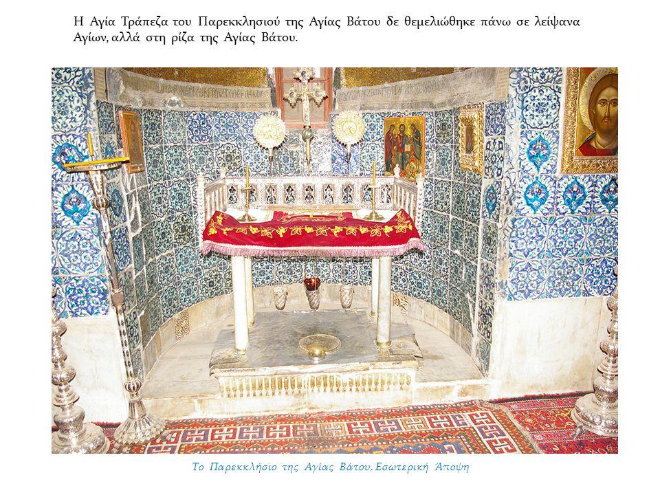 Το Παρεκκλήσιο της Αγίας Βάτου, Εσωτερική Άποψη Η Αγία Τράπεζα του Παρεκκλησιού της Αγίας Βάτου δε θεμελιώθηκε πάνω σε λείψανα Αγίων, αλλά στη ρίζα της Αγίας Βάτου.