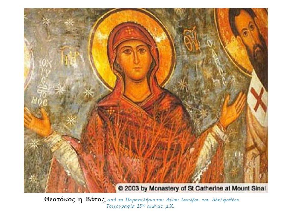 Θεοτόκος η Βάτος, από το Παρεκκλήσιο του Αγίου Ιακώβου του Αδελφοθέου Τοιχογραφία 15 ος αιώνας μ.Χ.