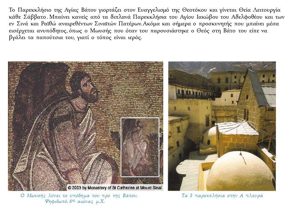 Ο Μωυσής λύνει το υπόδημα του προ της Βάτου, Τα 3 παρεκκλήσια στην Α πλευρά Ψηφιδωτό, 6 ος αιώνας μ.Χ.