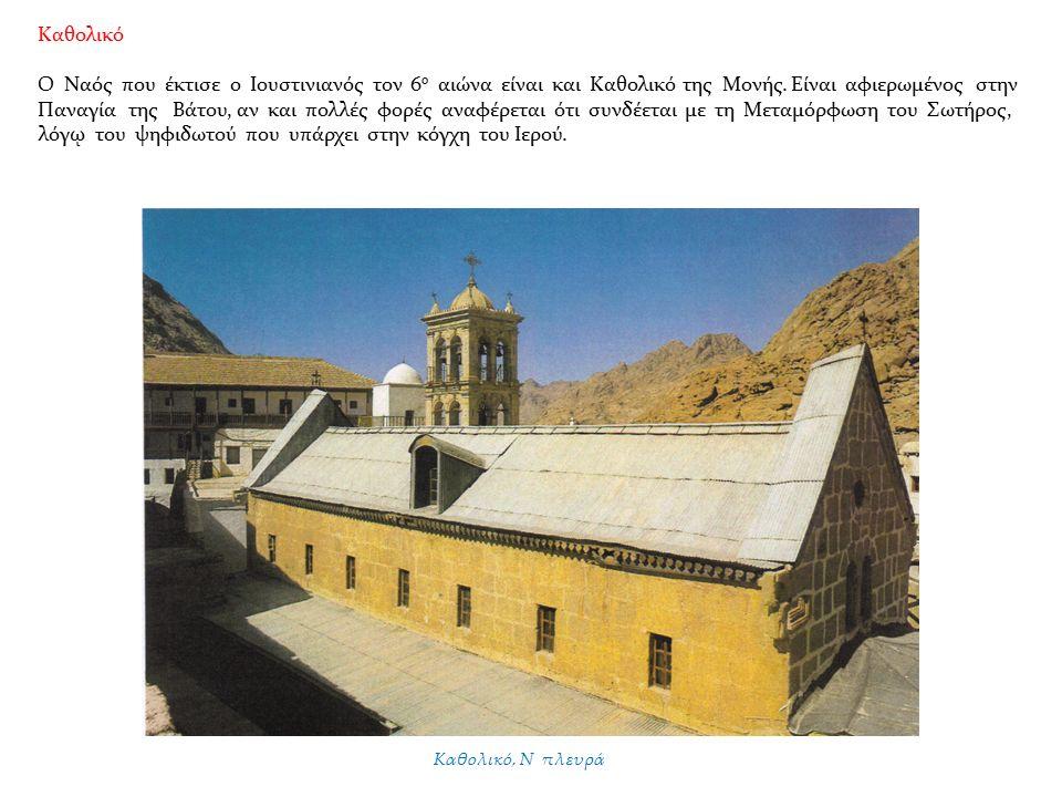 Καθολικό, Ν πλευρά Καθολικό Ο Ναός που έκτισε ο Ιουστινιανός τον 6 ο αιώνα είναι και Καθολικό της Μονής.