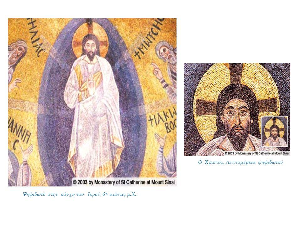 Ψηφιδωτό στην κόγχη του Ιερού, 6 ος αιώνας μ.Χ. Ο Χριστός, Λεπτομέρεια ψηφιδωτού