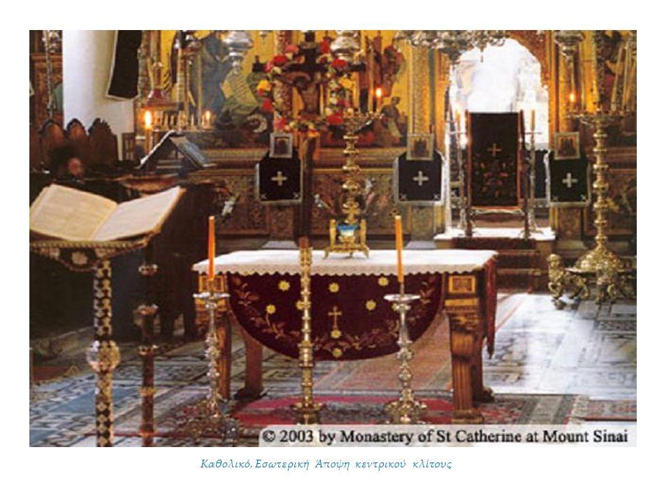Καθολικό, Εσωτερική Άποψη κεντρικού κλίτους