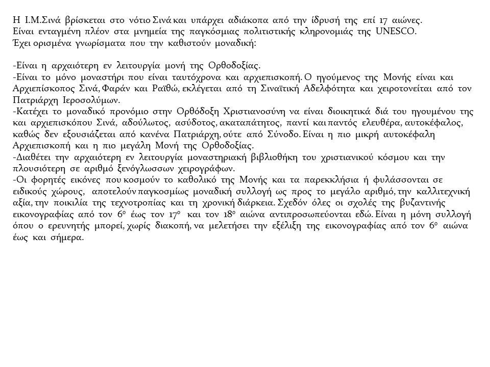 Μεταμόρφωση του Σωτήρος, Ψηφιδωτό στην κόγχη του Ιερού Βήματος, 6 ος αιώνας μ.Χ.