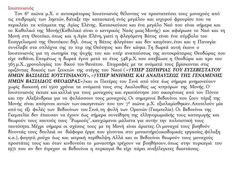Ιουστινιανός Τον 6 ο αιώνα μ.Χ.