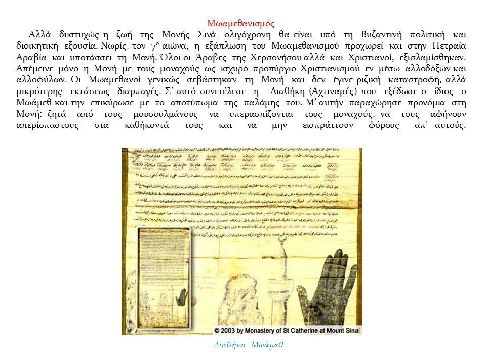Μωαμεθανισμός Αλλά δυστυχώς η ζωή της Μονής Σινά ολιγόχρονη θα είναι υπό τη Βυζαντινή πολιτική και διοικητική εξουσία.