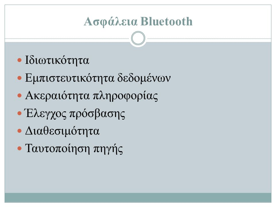 Αρχιτεκτονική του Bluetooth RF Baseband Link Manager L2CAP RFCOMM/SDP Applications Host Controller Interface