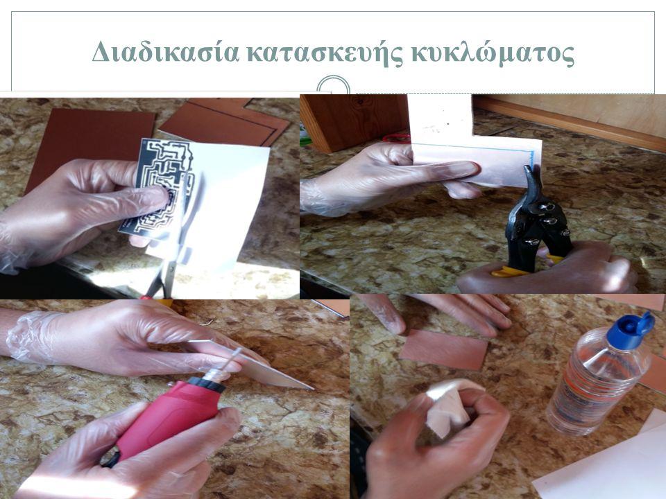 Διαδικασία κατασκευής κυκλώματος