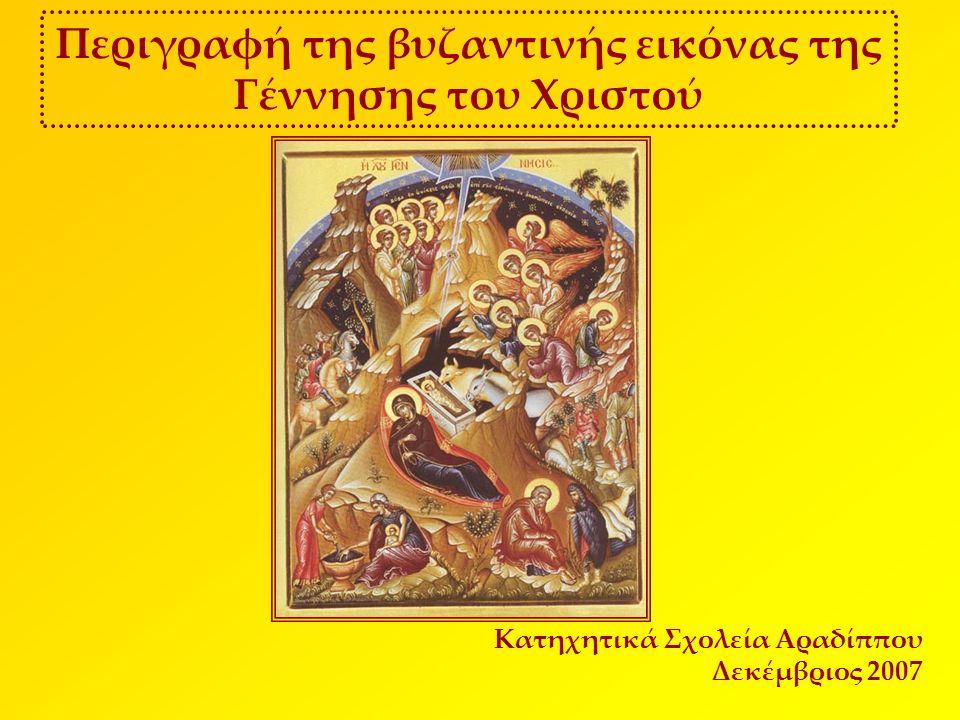 Περιγραφή της βυζαντινής εικόνας της Γέννησης του Χριστού Κατηχητικά Σχολεία Αραδίππου Δεκέμβριος 2007