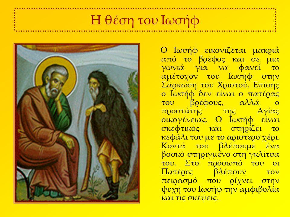Η θέση του Ιωσήφ Ο Ιωσήφ εικονίζεται μακριά από το βρέφος και σε μια γωνιά για να φανεί το αμέτοχον του Ιωσήφ στην Σάρκωση του Χριστού.