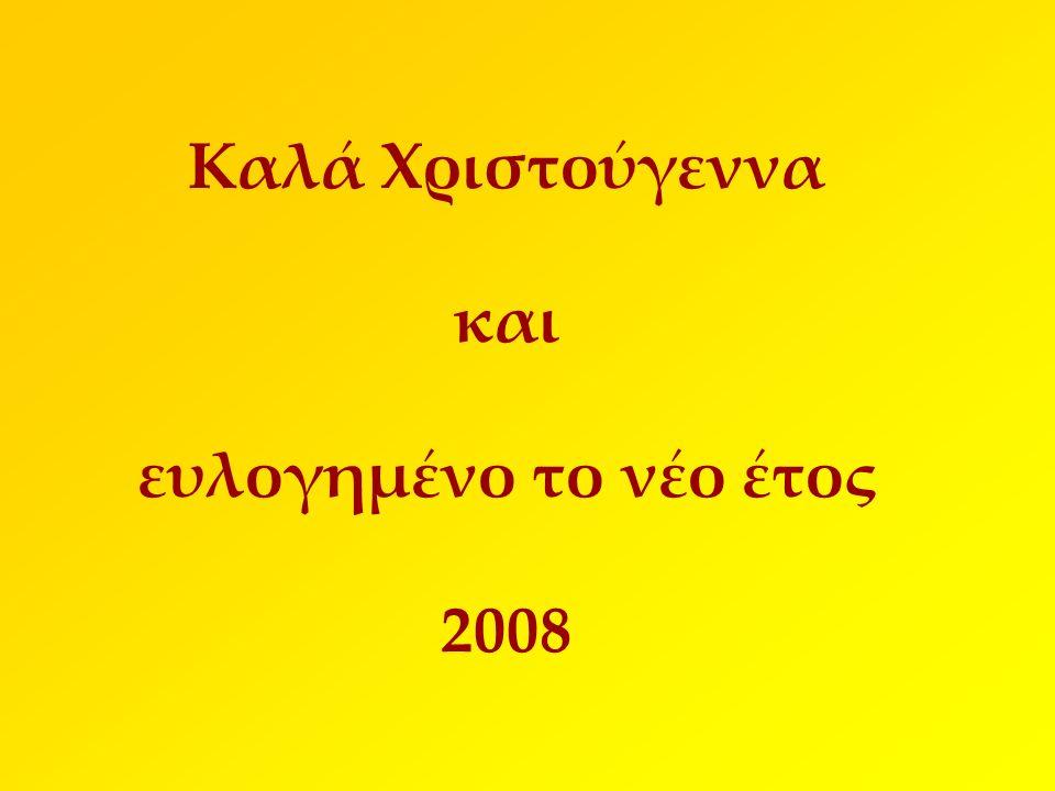 Καλά Χριστούγεννα και ευλογημένο το νέο έτος 2008