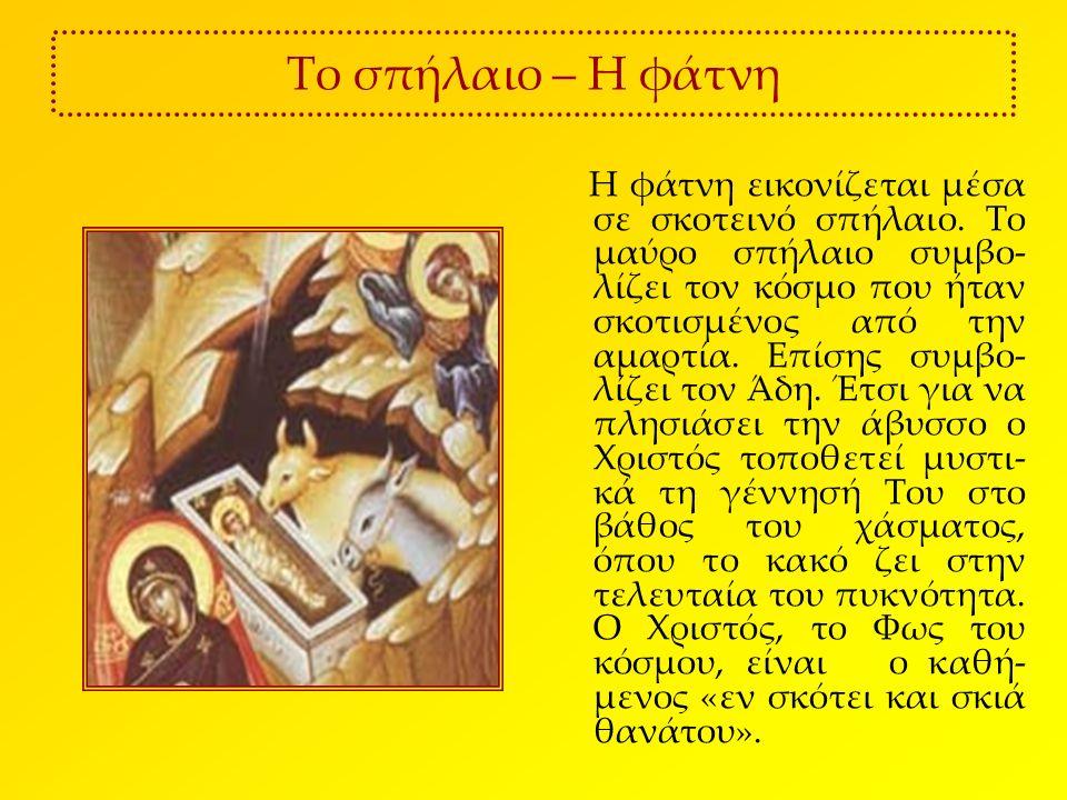 Το λουτρό του Θείου Βρέφους Το πρώτο λουτρό του Θείου Βρέφους που βλέπουμε στην εικόνα δεν περιγράφεται στα ευαγγέλια, αλλά προέρχεται από το απόκρυφο ευαγγέλιο του Ιακώβου.