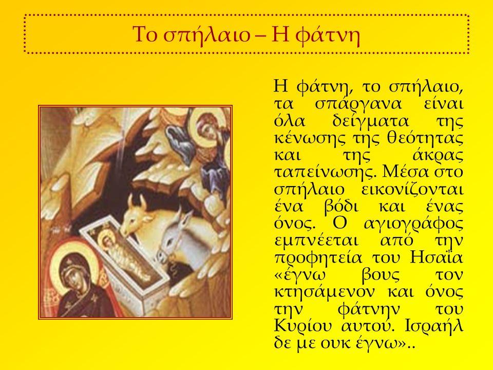 Το Θείο Βρέφος Η θέα του σπαργανωμένου Θείου Βρέφους μας παραπέμπει και σε μορφές νεκρών σαβανωμένων, όπως ο Λάζαρος, συμβολίζοντας έτσι το σάβανο και την ταφή του Κυρίου.