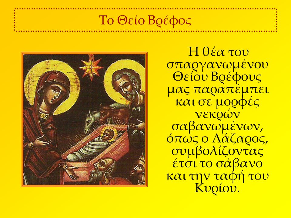 Η εικόνα της Γέννησης του Χριστού Η απεικόνιση της Γέννησης, όπως αυτή ιστορείται στην Ορθοδοξία είναι δείγμα έκφρασης του μέτρου μεταξύ του θείου και του ανθρωπίνου, χωρίς να αποκλίνει από το βάθος της θεολογίας και της διδασκαλίας της Εκκλησίας.