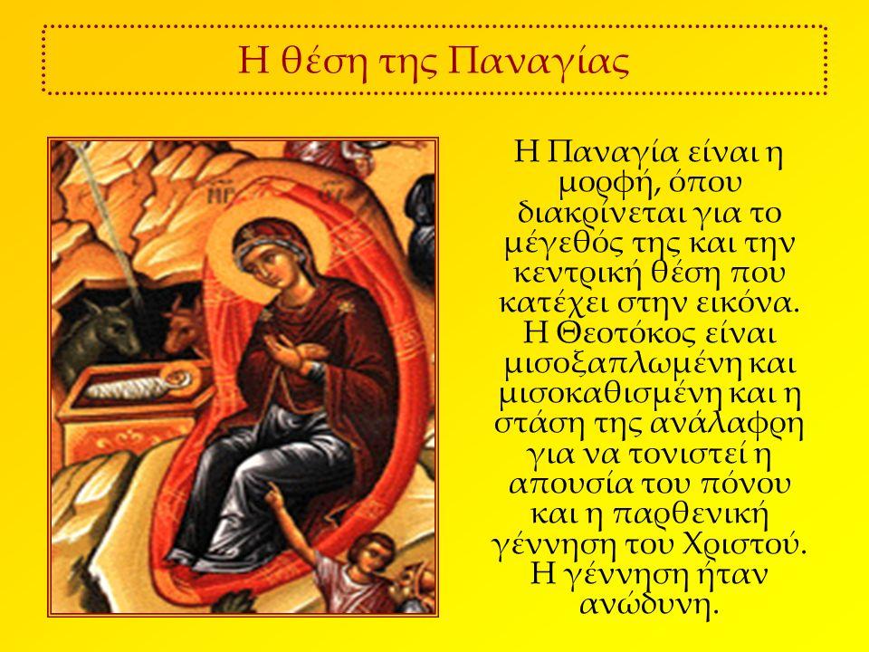 Η εικόνα της Γέννησης του Χριστού Τα διαφορετικά χρονικά γεγονότα που διαδραματίζονται στην εικόνα, η φάτνη, η οδοιπορία των μάγων και η ταυτόχρονη τους προσκύνηση, καταδεικνύουν την απελευθέρωση από το χρόνο.