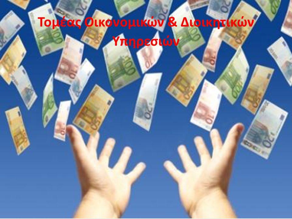 Ο επαγγελματικός τομέας Οικονομικών & Διοικητικών Υπηρεσιών ανήκει στον κύκλο Υπηρεσιών του 10ου ΕΠΑ.Λ.