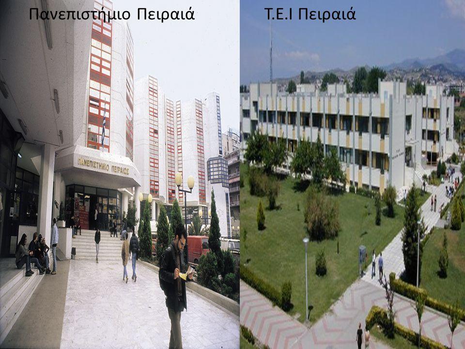 Πανεπιστήμιο ΠειραιάΤ.Ε.Ι Πειραιά