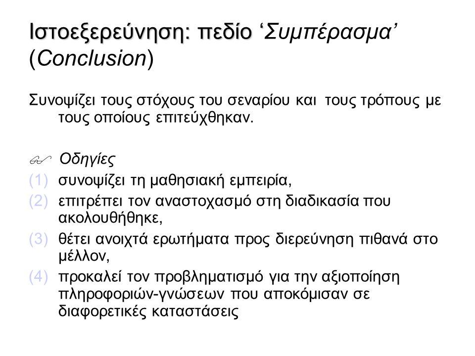 Ιστοεξερεύνηση: πεδίο ' Ιστοεξερεύνηση: πεδίο 'Συμπέρασμα' (Conclusion) Συνοψίζει τους στόχους του σεναρίου και τους τρόπους με τους οποίους επιτεύχθηκαν.