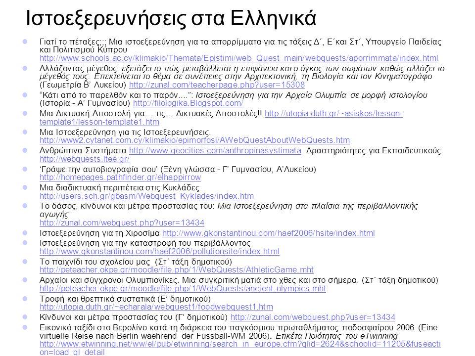 Ιστοεξερευνήσεις στα Ελληνικά Γιατί το πέταξες;;; Μια ιστοεξερεύνηση για τα απορρίμματα για τις τάξεις Δ΄, Ε΄και Στ΄, Υπουργείο Παιδείας και Πολιτισμού Κύπρου http://www.schools.ac.cy/klimakio/Themata/Epistimi/web_Quest_main/webquests/aporrimmata/index.html http://www.schools.ac.cy/klimakio/Themata/Epistimi/web_Quest_main/webquests/aporrimmata/index.html Αλλάζοντας μέγεθος: εξετάζει το πώς μεταβάλλεται η επιφάνεια και ο όγκος των σωμάτων καθώς αλλάζει το μέγεθός τους.