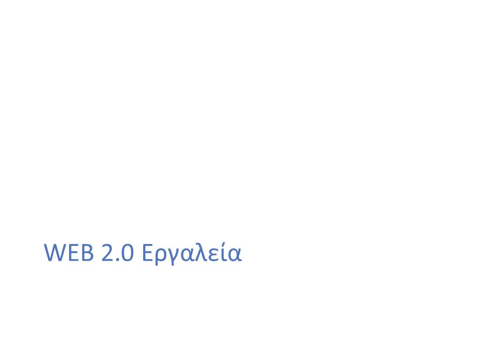 WEB 2.0 Εργαλεία