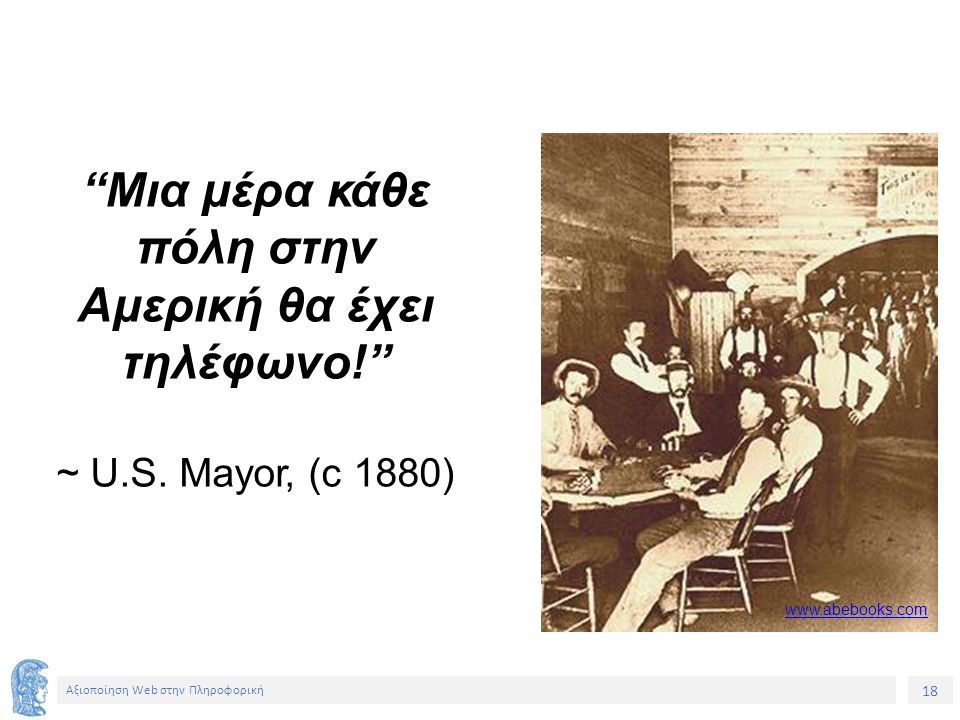 """18 Αξιοποίηση Web στην Πληροφορική www.abebooks.com """"Μιαμέρακάθε πόλη στην Αμερική θαέχει τηλέφωνο!"""" ~ U.S. Mayor, (c 1880)"""