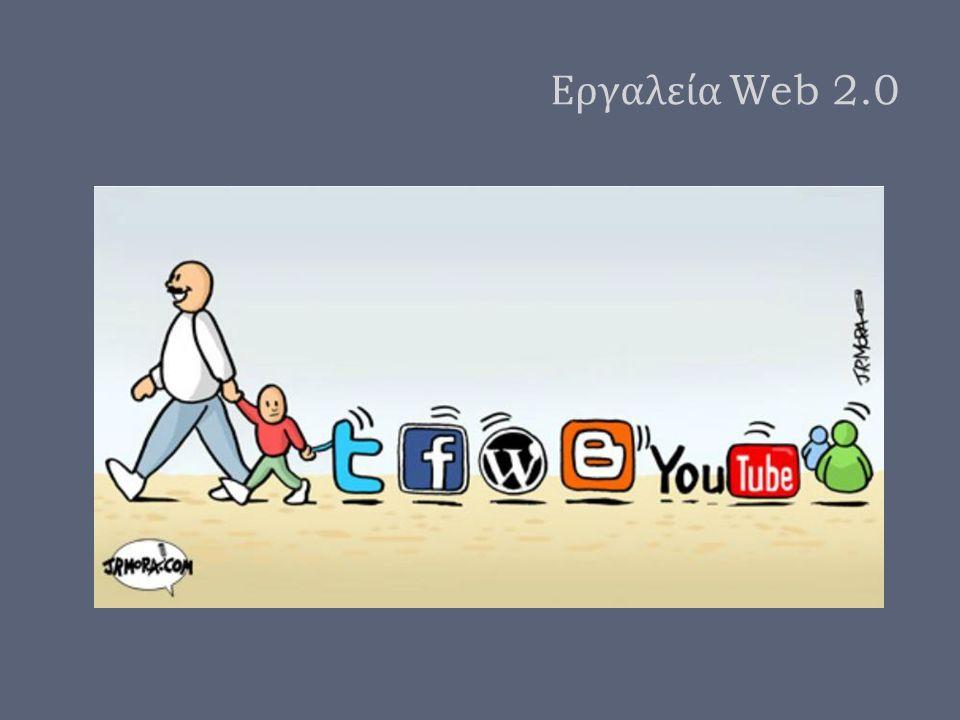 Εργαλεία Web 2.0 21