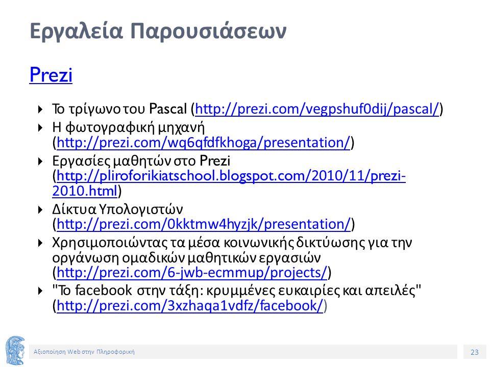 23 Αξιοποίηση Web στην Πληροφορική Εργαλεία Παρουσιάσεων Prezi  Το τρίγωνο του Pascal (http://prezi.com/vegpshuf0dij/pascal/)http://prezi.com/vegpshu