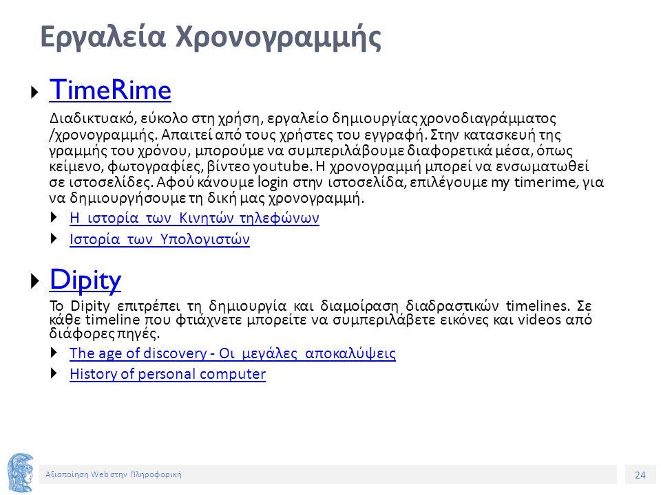 24 Αξιοποίηση Web στην Πληροφορική Εργαλεία Χρονογραμμής  TimeRime TimeRime Διαδικτυακό, εύκολο στη χρήση, εργαλείο δημιουργίας χρονοδιαγράμματος /χρονογραμμής.