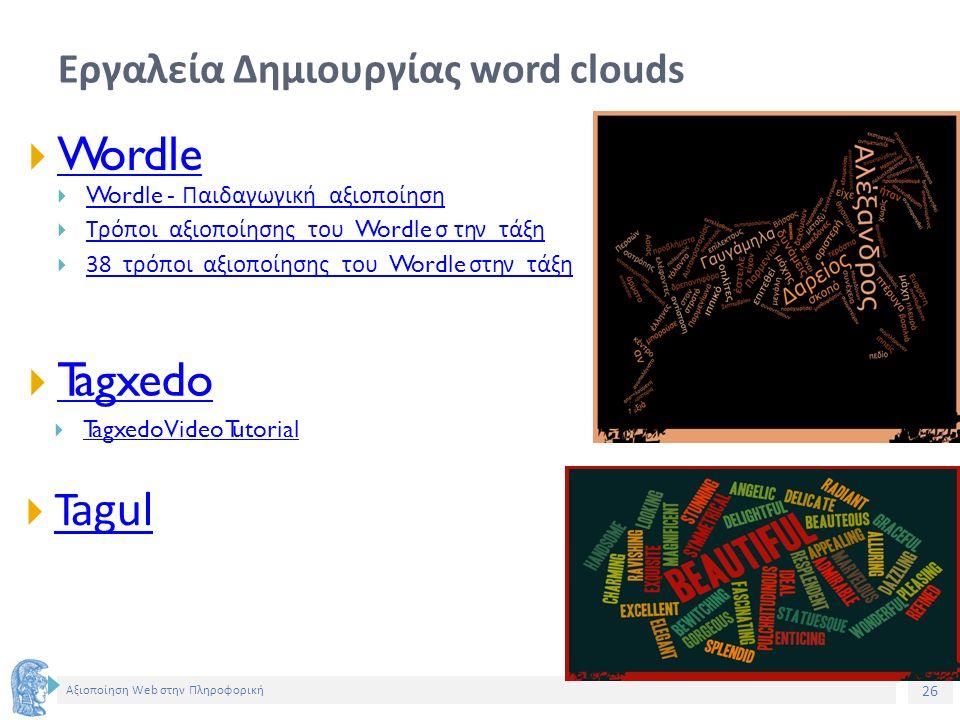 26 Αξιοποίηση Web στην Πληροφορική Εργαλεία Δημιουργίας word clouds  Wordle Wordle  Wordle - Παιδαγωγική αξιοποίηση Wordle - Παιδαγωγική αξιοποίηση