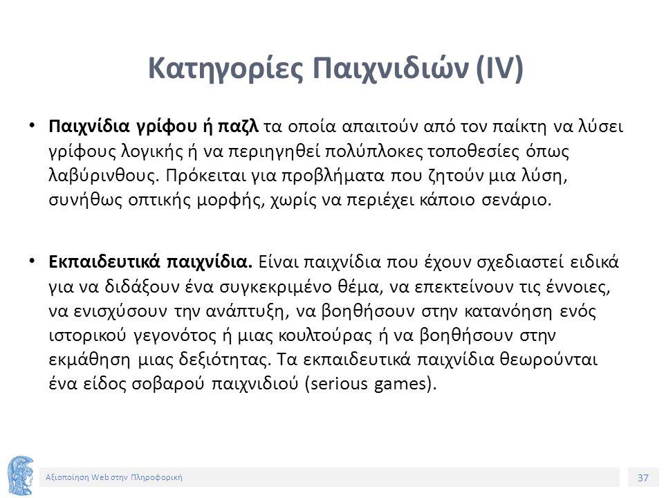 37 Αξιοποίηση Web στην Πληροφορική Κατηγορίες Παιχνιδιών (IV) Παιχνίδια γρίφου ή παζλ τα οποία απαιτούν από τον παίκτη να λύσει γρίφους λογικής ή να π